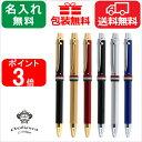 【店内P7倍!千円OFFクーポンあり】ボールペン 名入れ 多機能ペン 名入れ マルチペン