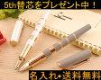 【替芯をプレゼント中!】パーカー PARKER 5th(万年筆でもボールペンでもない第5の筆記モード) インジェニュイティ スリム INGENUITY SLIM GT/PGT 全2色 PKAP01528
