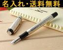 【名入れ無料】【保証書付き】【Fountain pen】