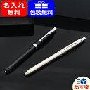 【あす楽対応可】ボールペン 名入れ パーカー 多機能ペン ソネット オリジナル 複合筆