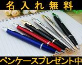 パーカー IM ボールペン 名入れ無料 送料無料 包装無料 PARKER アイエム ネーム入れ 名前入り 高級ボールペン 誕生日プレゼント 記念ギフト 全6色 S11423