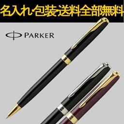 ボールペン 名入れ パーカー ボールペン ソネット オリジナル 名入れ無料 送料無料 包装無料 PARKER SONNET ラックブラックGT/レッドGT/ラックブラックCT ギフト 誕生日 記念日 祝い S11130302/S11130322/S11130312