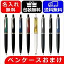 ボールペン 名入れ ペリカン PELIKAN スーベレーン K400/K405 ボールペン 全8色 ...