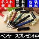 万年筆 名入れ【ボトルインク&オリジナルペンケースプレゼント中】ペリカン 万年筆 M400 ス