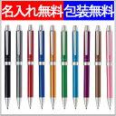 (名入れ 複合 ボールペン) パイロット エボルト 2+1 EVOLT (ボールペン 黒/赤 シャープペンの3機能) ツープラスワン BTHE-1SR 多機能筆記具 PILOT 名入れ無料 包装無料 全10色 複合ペン ギフト祝い 進級祝い 記念日