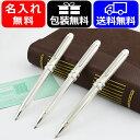 【店内P7倍!千円OFFクーポンあり】ボールペン 名入れ 多機能ペン 名入れ プラチナ万