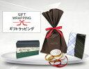 ラッピング WRAPPING 包装紙 ギフト おしゃれ贈り物(画像はリボン付きだが、イメージ写真でリボンは別途購入必要)