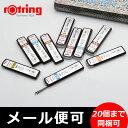 ロットリング ROTRING メカニカルペンシル用替芯 0.35/0.5/0.7/1.0mm 2B/...