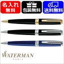 ボールペン 名入れ ウォーターマン WATERMAN エクセプション・スリム ボールペン GT/ST 全3色 名入れ無料 包装無料 送料無料 ギフト プレゼント 記念品