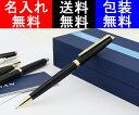 シャープペン 名入れ ウォーターマン WATERMAN メトロポリタンエッセンシャル ペンシル 0.5