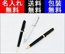 シャープペン 名入れ ウォーターマン メトロポリタンエッセンシャル WATERMAN ペンシル 0.5