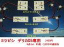 保証付き ミツビシ デリカD5 LEDルームランプ 3チップSMD仕様