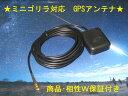 ●サンヨー パナソニック ミニゴリラ対応GPSアンテナPN20D NVP-N20互換品 NV-SB NV-SD