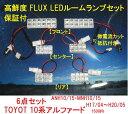 保証付 FLUX高鮮度 LEDルームランプ 10系 アルファード 用 抵抗配線つき