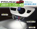◆トヨタ 50系プリウス専用 ZVW50系 専用USBポート附属 増設電源ユニット