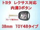 ■38mmタイプ トヨタ レクサス対応 3ボタン ブランクキー キーレスキー 合鍵 アリスト プログレ ソアラ ウィンダム  ハリアー レクサス各車