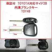 ■トヨタ対応 横2ボタン ブランクキー キーレスキー 合鍵 アルテッツァ 17系クラウン マジェスタ アスリート エステート