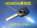■ホンダ対応ブランクキーステップワゴン オデッセイ インサイト アコード シビック ストリーム CR...