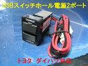 XXa 70系ヴォクシー ノア  トヨタ エスティマ アクア  プリウス プリウスアルファ40系 20系アルファード ヴェルファイア ウィッシュ 200系ハイエース4型〜USBスイッチカバー USB充電器