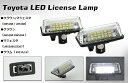 ☆トヨタ180系クラウン 200系クラウン マジェスタ ラウム LED  ナンバー灯 ライセンスランプ フル交換式