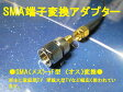 Ω地上デジタルアンテナ フィルムアンテナ SMA(メス)→F型(オス)変換アダプター