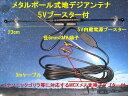 ■MCXアダプター付き パナソニック サンヨー ミニゴリラ 対応 ブースター内蔵 地デジアンテナNV-SB590DT NV-SD585DT NV-SB-570DTA NV-BD630DT NV-BD600DT NV-SD741DT NV-SD740DT NV-SD730DTA、NV-BD630DTA