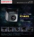 夜間も対応 バックモニターカメラ 広角高画質防水カラーCMDレンズ搭載バックカメラ A0119N