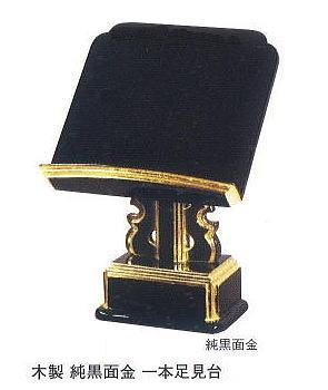 木製一本足見台黒3.5寸