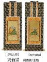 婚禮及殯儀服務 - 【お仏壇用掛軸】 並仕立 脇侍セット 30代