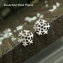【シルバーピアス スノークリスタル】雪の結晶模様が可愛い♪雪印ピアス a462(a-14-6)【スタッドピアス レディースピアス】【楽ギフ_包装選択】【ZKFA_DL】