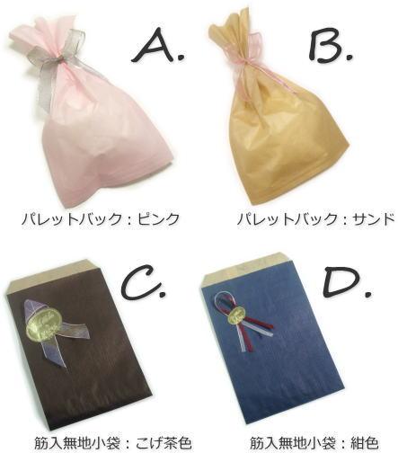 10円簡易ラッピング パレットバックのラッピングか袋のラッピングか選べます リボンのカラーも選べます 【ギフト包装 プレゼントラッピング】【楽ギフ_包装選択】