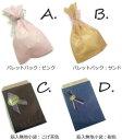 10円簡易ラッピング★パレットバックのラッピングか袋のラッピングか選べます!リボンのカラーも選べます! 【ギフト包装】【楽ギフ_包装選択】