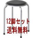 パイプ丸イス FB-01BK 12脚セット 88623 × 12 積み重ね可 パイプ 椅子 イス いす スツ