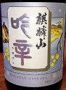 麒麟山(きりんざん) 吟醸辛口 吟辛 1800ml【日本酒】【辛口】【新潟】【淡麗】【銘酒】