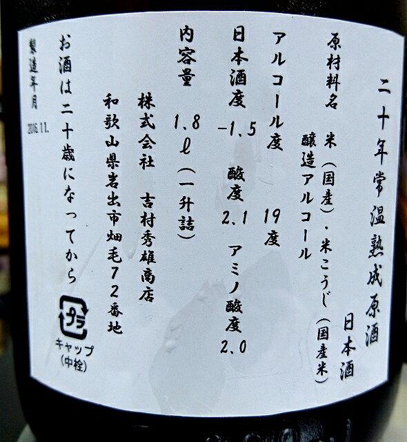 日本城(にほんじょう)20年常温熟成普通酒原酒1800ml吉村秀雄商店超古酒日本城日本酒限定銘酒地方