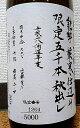 秋鹿(あきしか) 能勢 厳寒仕込み 限定5千本 純米吟醸 1800ml 秋出し 2017【28BY】【能勢】【大阪府】