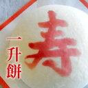 ◆H23年度産新米使用!【送料無料】一升餅(誕生餅)自家製栽培高山餅米100%、杵つき、無添加、手づくり