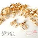 貼付台付きイヤリング金具 ネジ式 カンあり・なし 10個(5ペア)/アクセサリー/パーツ/材料/kanagu279