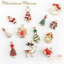 クリスマスチャームセット♪金属チャーム♪12個入り♪クリスマ...