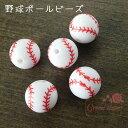 野球ボールビーズ 19mm 10個 /野球/部活/クラブ/甲...