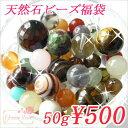 【ゆうパケット可】種類いろいろ♪天然石ビーズ福袋♪50g★福袋/アクセサリー/パーツ/材料