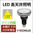 LED大型電球 LED照明 アイリスオーヤマLED高天井照明 屋内 昼白色ldr97n-e39-90
