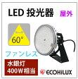 LED大型電球 LED照明 アイリスオーヤマLED投光器 屋内 昼白色irldrsp130n-60bs-l