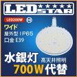 工場・倉庫 高天井照明 LED投光器 水銀灯700W相当 E39口金 110度 ハイディスク200W 昼白色 屋外型