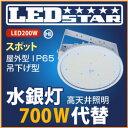 工場・倉庫 高天井照明 LED投光器 水銀灯700W相当 吊下げタイプ スポット 80度 ハイディスク200W 昼白色 屋外型