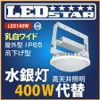 工場・倉庫 高天井照明 LED投光器 水銀灯400W相当 吊下げタイプ 乳白ワイド 110度 ハイディスク140W 昼白色 屋外型