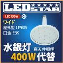 工場・倉庫 高天井照明 LED投光器 水銀灯400W相当 E39口金 110度 ハイディスク150W 昼白色 屋外型