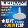 工場・倉庫 高天井照明 LED投光器 水銀灯400W相当 E39口金 乳白ワイド 110度 ハイディスク140W 昼白色 屋外型