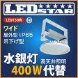 工場・倉庫 高天井照明 LED投光器 水銀灯400W相当 吊下げタイプ 110度 ハイディスク150W 昼白色 屋外型
