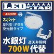 工場・倉庫 高天井照明 LED投光器 水銀灯700W相当 投光器タイプ スポット 80度 ハイディスク200W 昼白色 屋外型